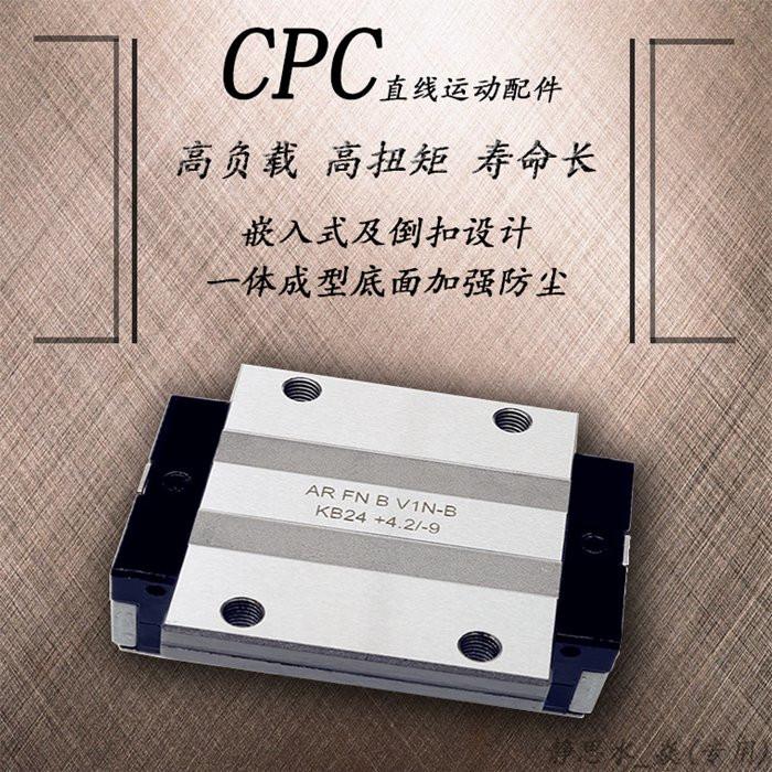 如何有效地保证CPC直线导轨副的使用