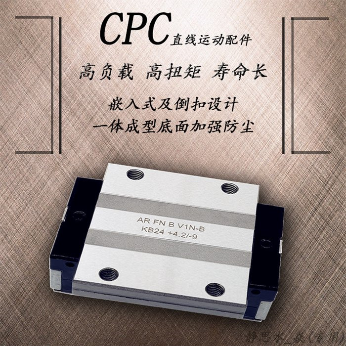 CPC滑轨滑块使用润滑及存放知识